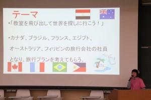 学生発表(児童向けグローバル教育ワークショップ)2